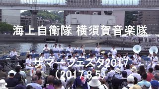 海上自衛隊 横須賀音楽隊『サマーフェスタ2017』午後の部 全編【2017.8.5】