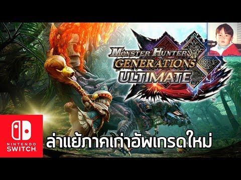 Monster Hunter Generations Ultimate (DEMO) ล่าแย้ใน Nintendo Switch !!