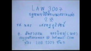 บรรยาย กม.วิธีพิจารณาความแพ่ง2 (เทอม1/2558 #Sec2) รามฯ