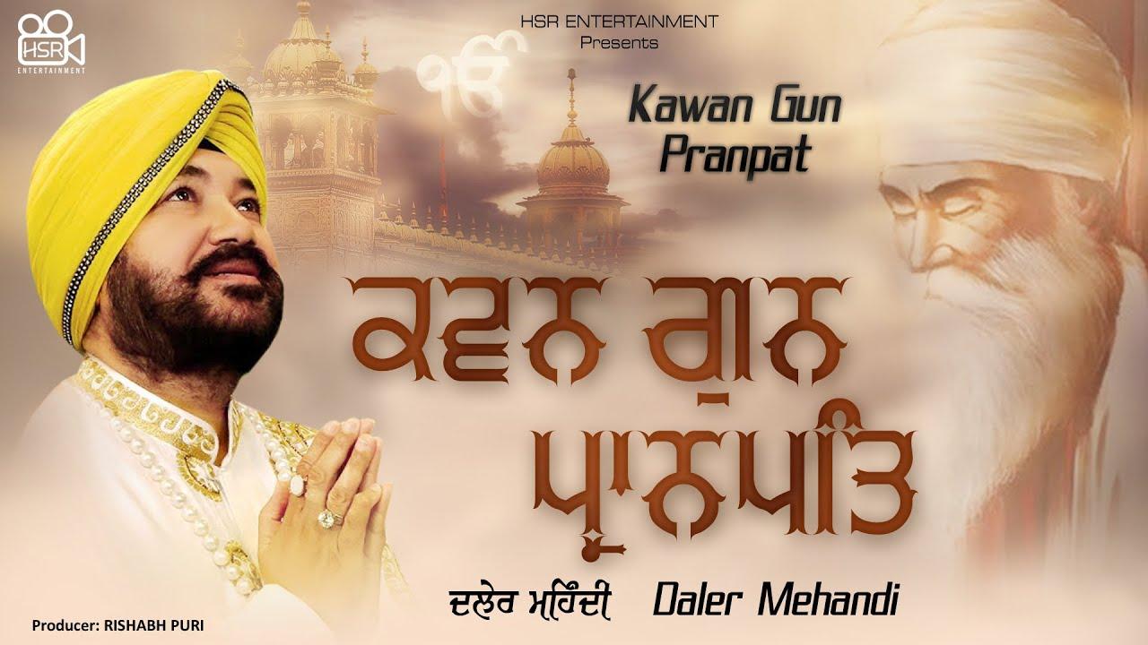 New Gurbani 2020 : Kawan Gun Pranpat | Daler Mehndi | Latest Shabad kirtan Gurbani 2020