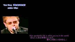 エルトン・ジョン Your・Song (訳詩付き)