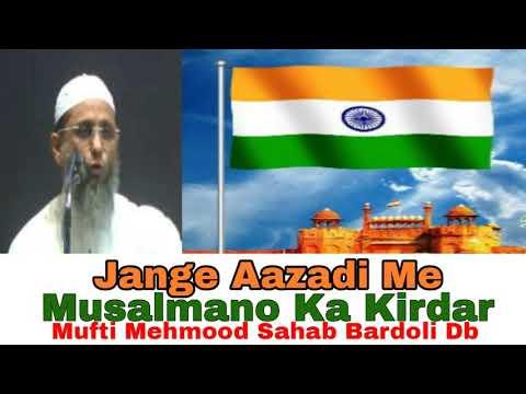 Jang e Aazadi Me Musalmano Ka Kirdar | Mufti Mehmood Sb Bardoli DB | Independent Day Special