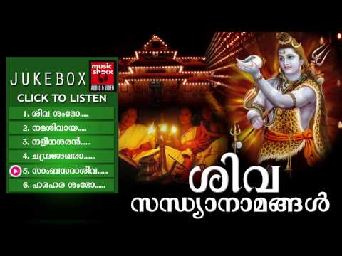 Hindu Devotional Songs Malayalam | Shiva Sandhya Namam | Shiva Devotional Songs Malayalam
