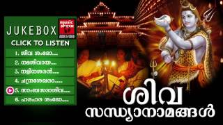 Hindu Devotional Songs Malayalam | Shiva Sandhya Namam | Shiva Devotional Songs Malayalam