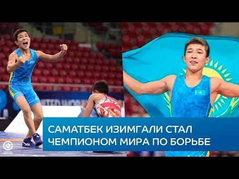 Молодой казахстанский борец завоевал золото на чемпионате мира