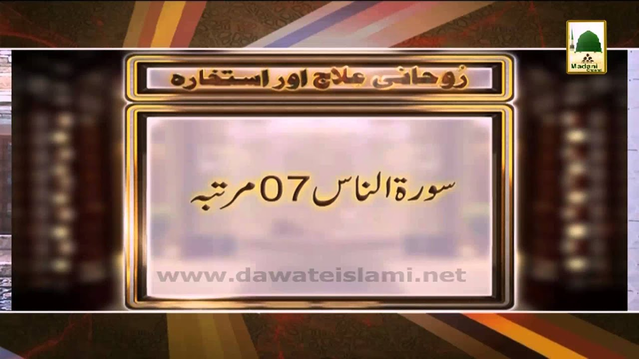 Rohani Ilaj - Sar May Dard Khatam karnay ka Wazifa (1)