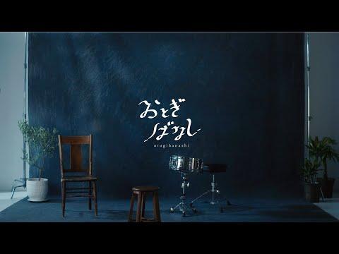 ヤユヨ「おとぎばなし」MV