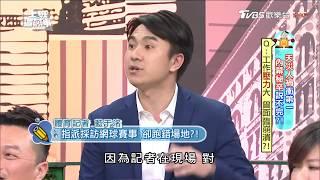 記者跟同業一起採訪 獨家被偷走?! 上班這黨事 20170620 (1/4)