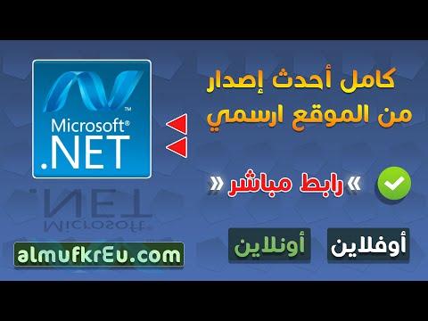 net framework 4.5 تحميل كامل