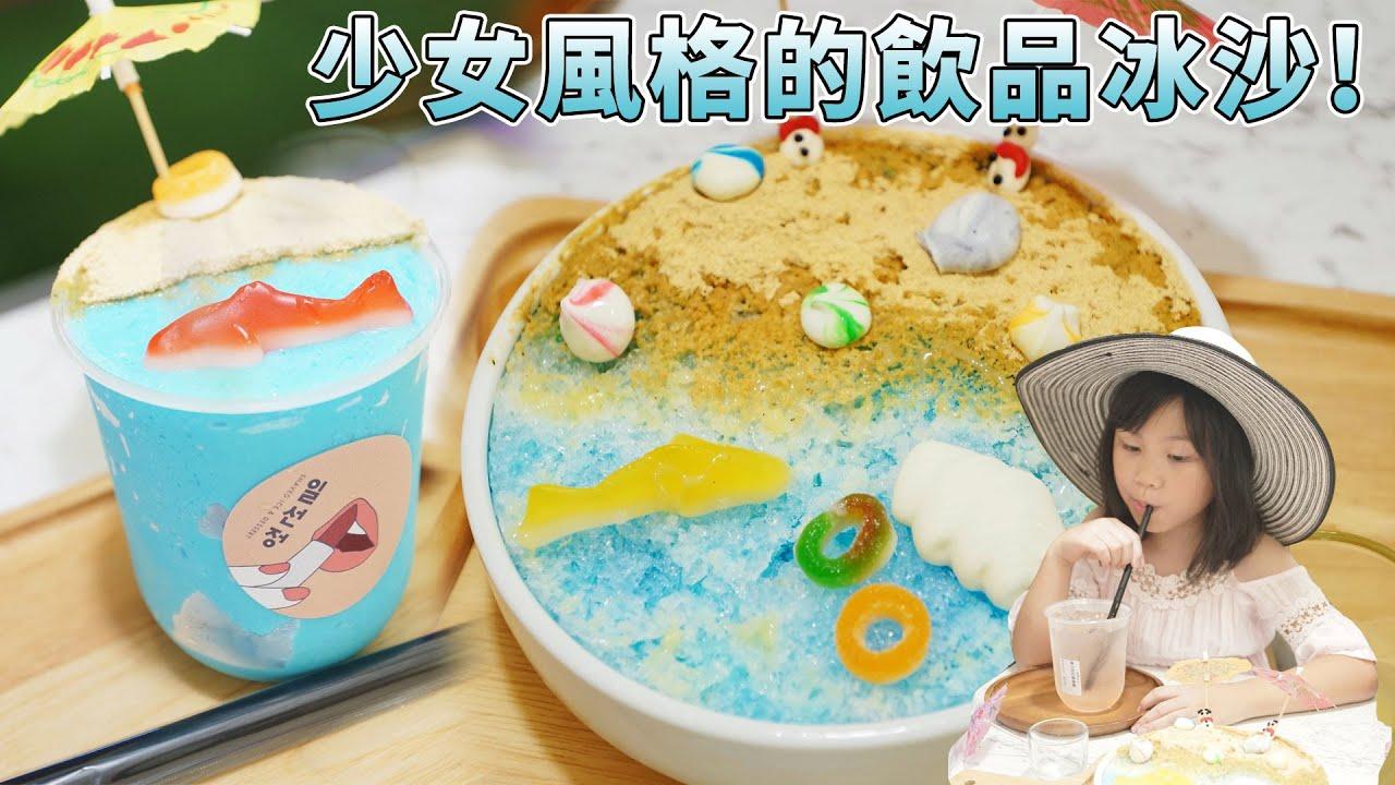 女少風格的食品冰沙!  壹善亭|台中中華夜市冰品推薦  冰品之外,還有外帶飲料、漸層飲料、雞蛋仔、韓國零食sunnyyummy的玩具箱