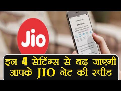 Reliance JIO के नेट की High Speed के लिए बदलनी होगी फोन की ये 4 Setting । वनइंडिया हिंदी