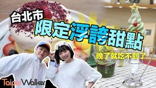 超狂!一天吃爆五家知名甜點店!Walker挑戰台北市浮誇女王系甜點(上集)