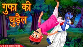 गुफा की चुड़ैल | Hindi Stories For Kids | English Subtitles | Motivational Story | Moral Stories