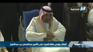 الملك يؤدي صلاة الميت على الأمير عبدالرحمن بن عبدالعزيز