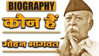 Mohan Bhagwat Biography | RSS Chief Mohan Bhagwat Life Story | वनइंडिया हिंदी
