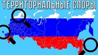 Спорные территории России