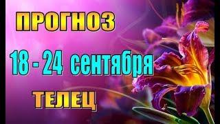 Таро прогноз на неделю с 18 по 24 сентября ТЕЛЕЦ. Таро гороскоп с 18 по 24 сентября для тельца