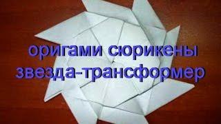 Оригами сюрикены звезда-трансформер из бумаги. Как сделать сюрикен из бумаги?