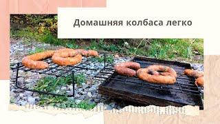Как делать домашнюю колбасу. Блюдо, которое готовить легко
