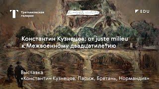 Константин Кузнецов: от juste milieu к Межвоенному двадцатилетию / Лекция / #TretyakovEDU