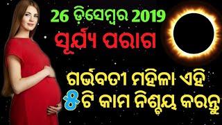 Last Surya grahan 2019 in india|ଗର୍ଭବତୀ ମାନେ ଏହି ୫ ଟି କାମ ନିଶ୍ଚୟ କରନ୍ତୁ  |Solar eclipse