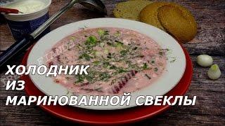 самый вкусный Холодный летний суп.Свекольник(Холодник )