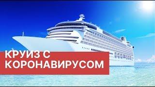 Круиз с коронавирусом Новости 5 февраля 05 02 2020 Последние новости о китайском коронавирусе