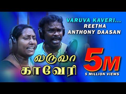 Varuvaa Kaveri Song anthony dassan folk marley