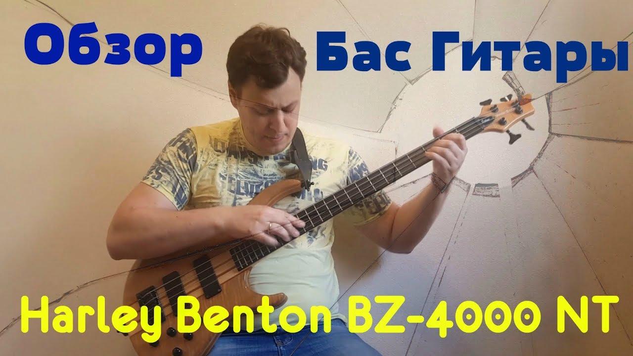 Обзор бас гитары Harley Benton BZ-4000 NT