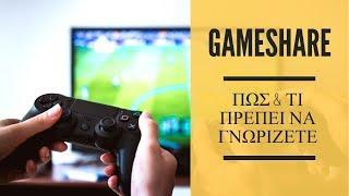 Πως να κάνετε GameShare | Τι πρέπει να γνωρίζετε | Οδηγός