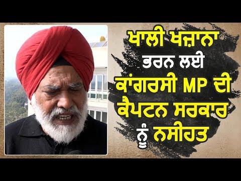 Exclusive Interview: खजाना भरने के लिए अपने खर्चे कम करे Captain Govt.: Shamsher Dullo