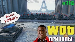 World of Tanks Приколы # 116 (С Запашком)