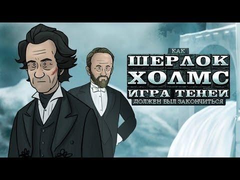 Как должен был закончиться Шерлок Холмс: Игра теней