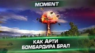 Как Арти бомбардира брал