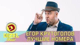 Лучшие номера с участием Егора Крутоголова | Дизель шоу - семейные приколы, последний выпуск моменты