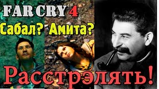Прохождение Far Cry 4. Казнь Амиты и Сабала. Смешной бубляж.