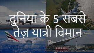 दुनिया के 5 सबसे तेज़ यात्री विमान | Top 5 Fastest Passenger Jets in the World | Chotu Nai