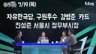 7/19 진성준 서울시 정무부시장 & 최저임금 & 김병준