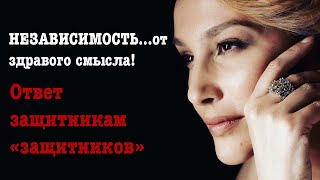 Снежана Егорова: Стрим. НЕЗАВИСИМОСТЬ от здравого смысла!!!Ответ защитникам защитников!!!