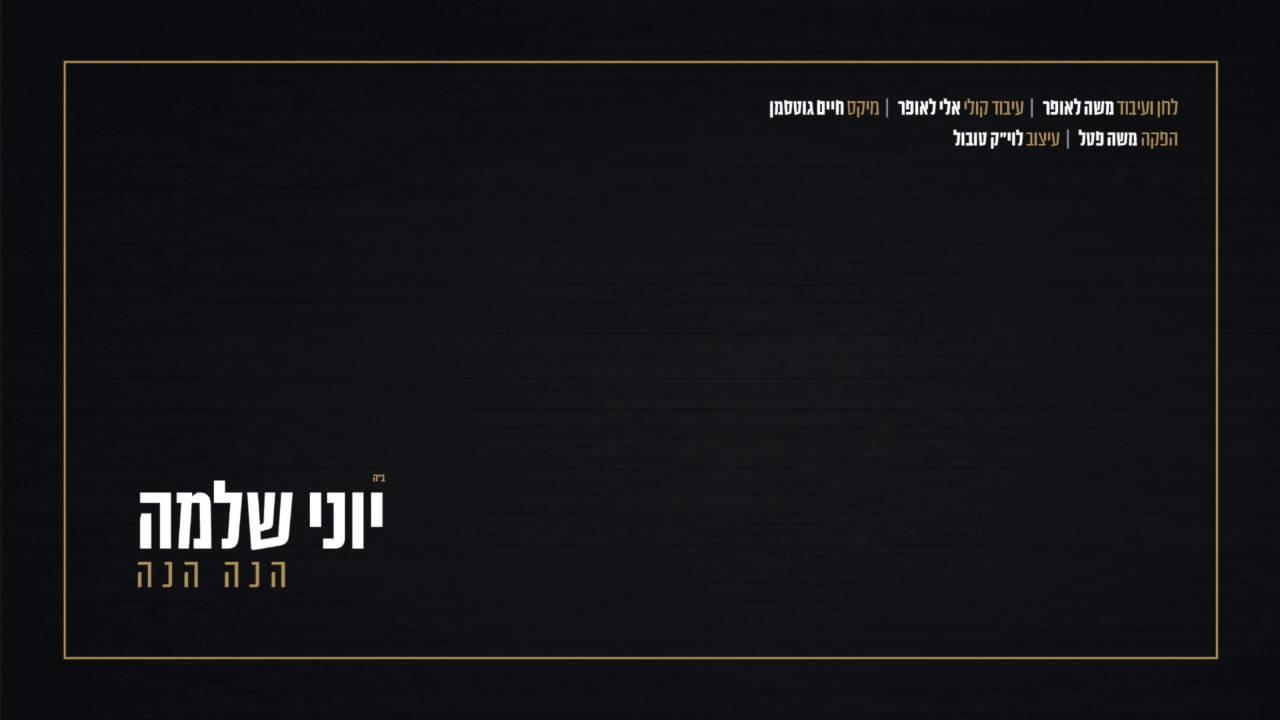 Yoni Shlomo - Hinei Hinei | יוני שלמה - הנה הנה