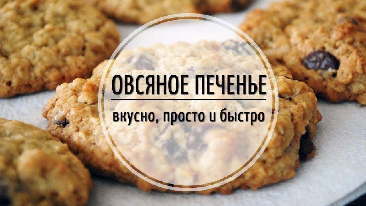 Овсяное печенье быстрого приготовления II Я худею с Екатериной Кононовой