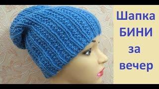 Самая популярная шапочка БИНИ .Вяжем быстро, просто и легко.