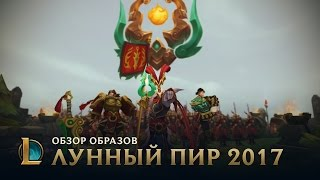 League of Legends  Год Императора | Лунный пир 2017  трейлер образов