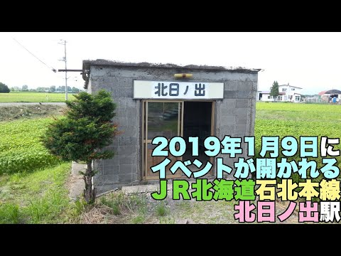 【#0011�年1月9日、イベントが開催される、味ありまくりな駅を急遽ご紹介