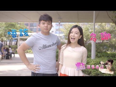 Học nói tiếng Quảng - Nói cảm ơn (nói tiếng quảng như thế nào)