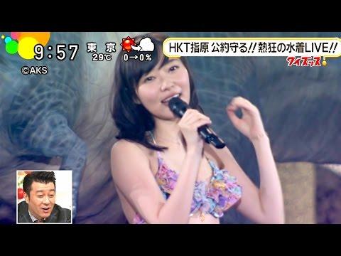 【HD 60fps】 指原莉乃 水着でライブ~HKT48全国ツアーファイナル横浜公演 (2015.06.29)