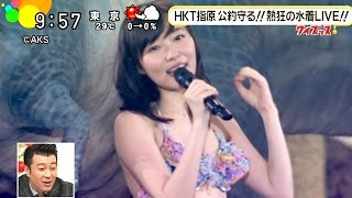 【HD 60fps】 指原莉乃 水着でライブ~HKT48全国ツアーファイナル横浜公演 (2015.06.29)