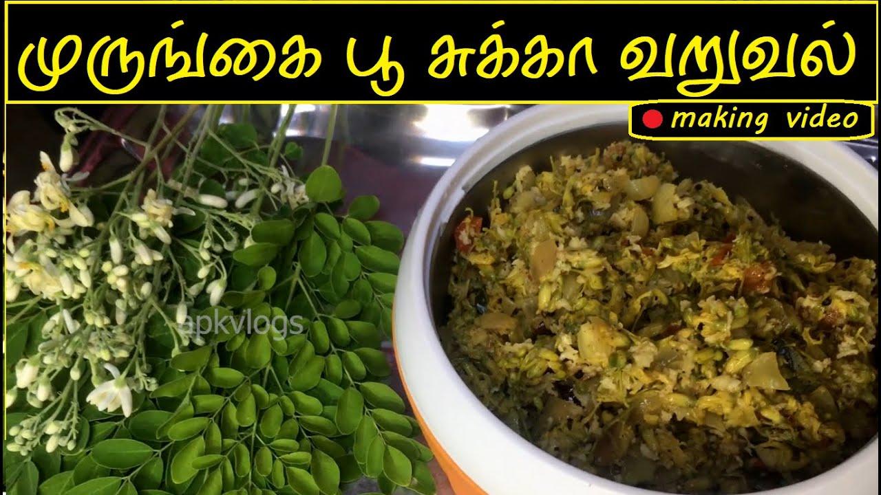 முருங்கை பூ சுக்கா வறுவல் 😋 | MURUNGAI FLOWER Chukka Varuva | Recipe Making video | Drumstick flower