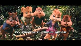 Элвин и бурундуки 3 / Alvin and the Chipmunks[Trailer]
