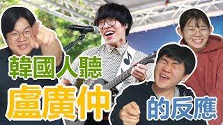 一直叫'好聽'! 韓國人第一次聽盧廣仲的反應_韓國歐巴 thumbnail